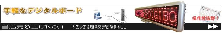 LED電光掲示板DIGIBO8文字版