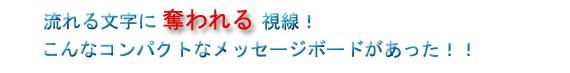 コンパクトなLED青色メッセージ 小型電光掲示板