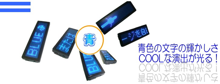 LEDネームプレート LED高輝度青色版 節電LED