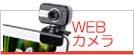 リモートワークWEBカメラwebcamPCウェブ会議カメラ
