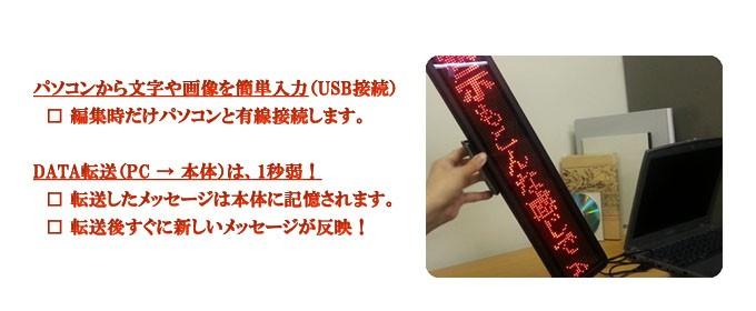 LED電光掲示板 掲示板ソフト 節電LED