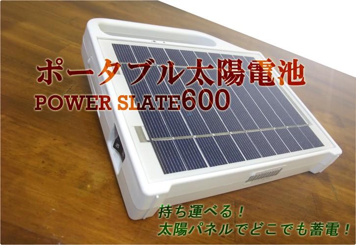 太陽電池 LED 節電対応 携帯できる太陽電池