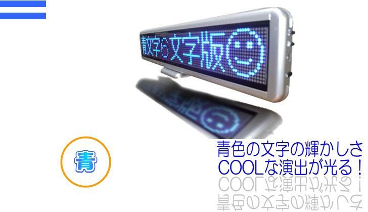 LED電光掲示板 青色 8文字対応LED