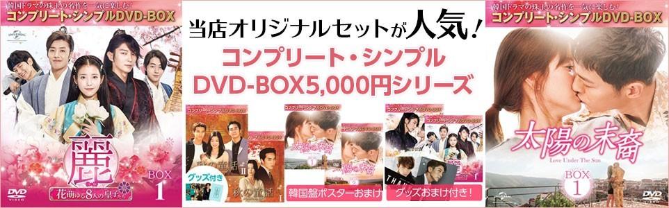 シンプルDVD-BOX