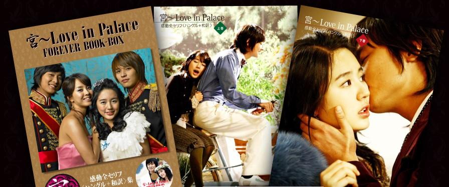宮-Love in Palace FOREVER BOOKBOX