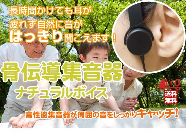 集音 補聴器