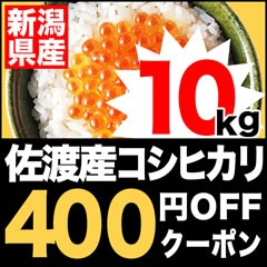 お米プラザ新潟の「新潟佐渡産コシヒカリ 10kg」400円引!
