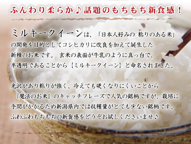 ミルキークイーンは日本人好みの粘りのある米の開発を目的としてコシヒカリに改良を加えて誕生したお米です