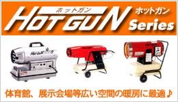 HOT GUN(ホットガン)シリーズ