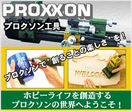 PROXXON (プロクソン)工具