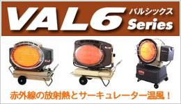 VAL6(バルシックス)シリーズ