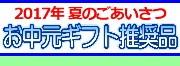 【お中元】ギフト推奨品