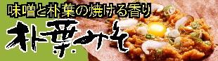 味噌と朴葉の焼ける香り