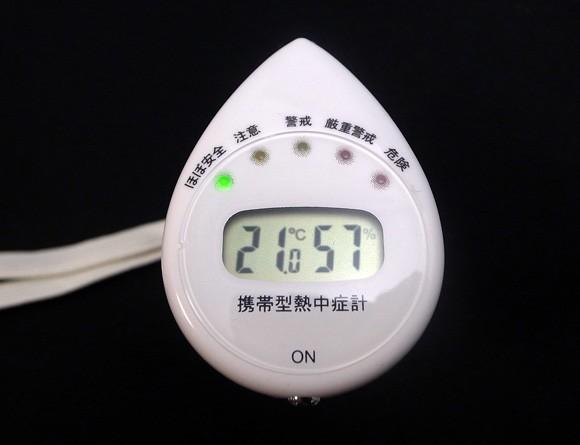 熱中症の危険を知らせる測定器