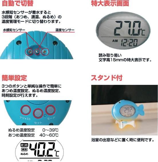 温計:風呂用デジタル温度計72983
