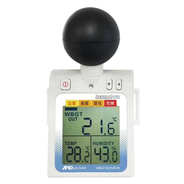黒球型 熱中症指数モニター AD-5698