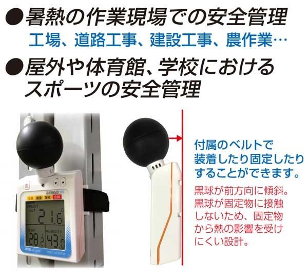 黒球が傾斜している熱中症指数WBGT計
