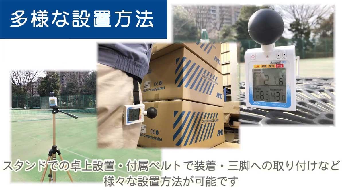 ベルト装着・固定もできるWBGT計