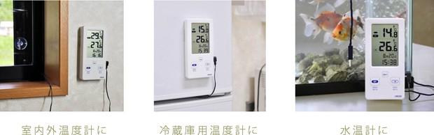 デジタル温度計AP-07Wの使用方法