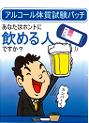 アルコール体質試験パッチプレゼント企画