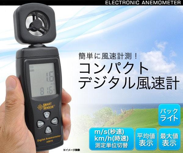 デジタル風速計AS816