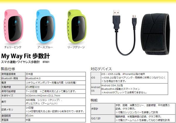 スマホ連動ワイヤレス歩数計BT001
