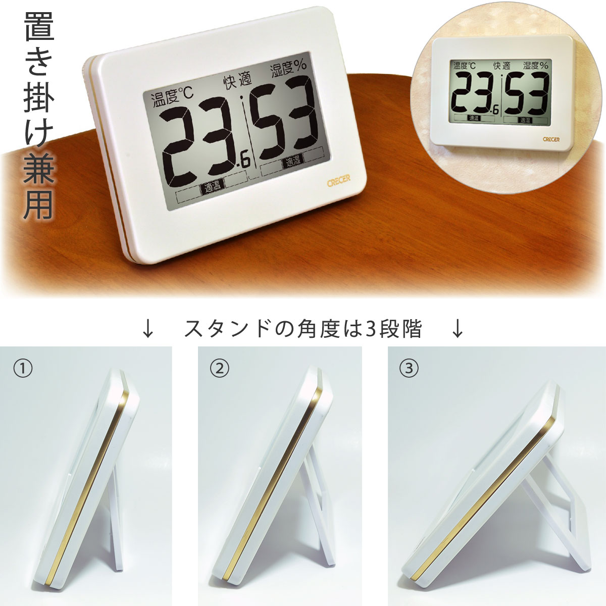置き掛兼用のデジタル温湿度計CR3000