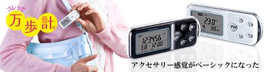 ヤマサ万歩計「ポケット万歩」EX-700