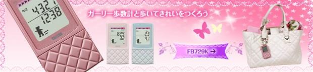 タニタ歩数計(万歩計)FB-729K