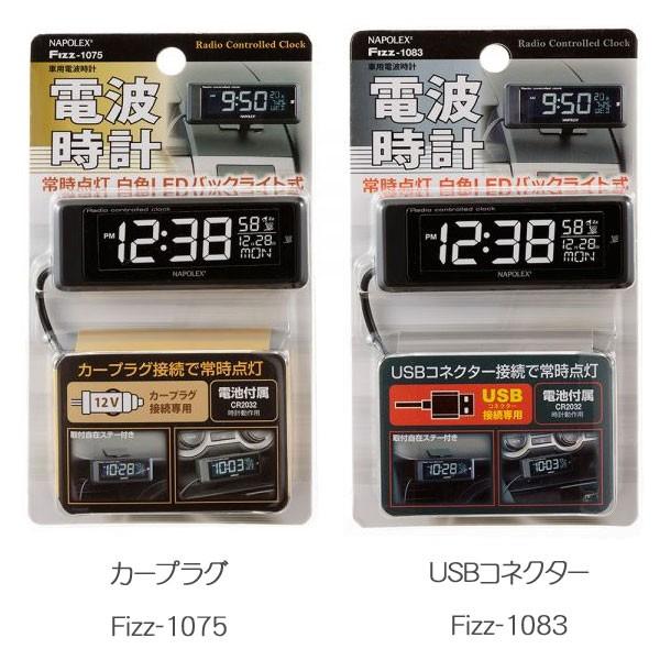 車用電波時計Fizz-1075はカープラグ、車用電波時計Fizz-1083はUSBコネクター接続