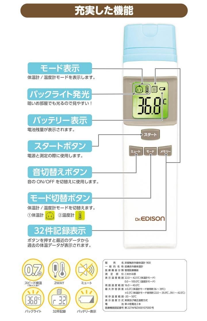 エジソンの体温計Proの機能