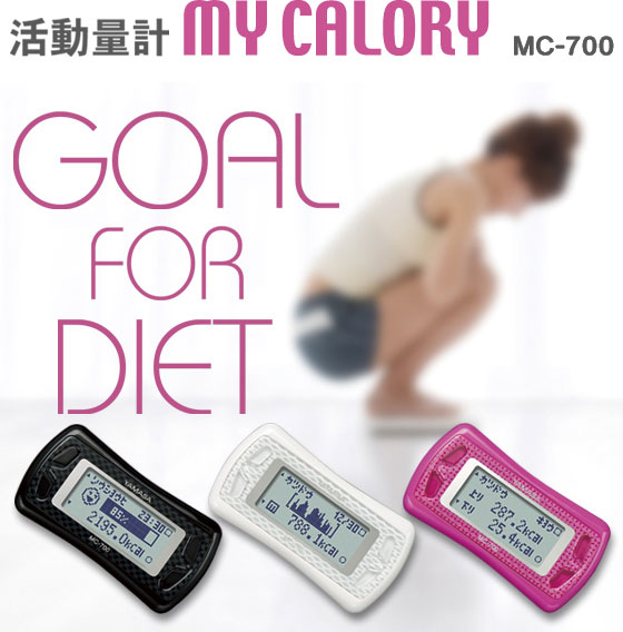 1日の総消費カロリーを知って、効果的ダイエットできる活動量計MC-700