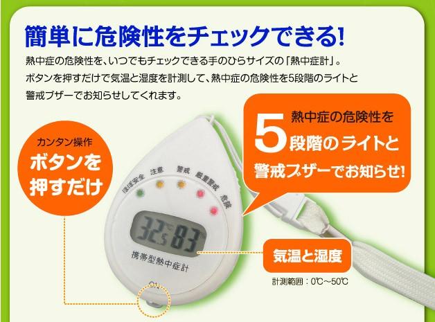 熱中症の危険性を5段階のライトと警告ブザーでお知らせ