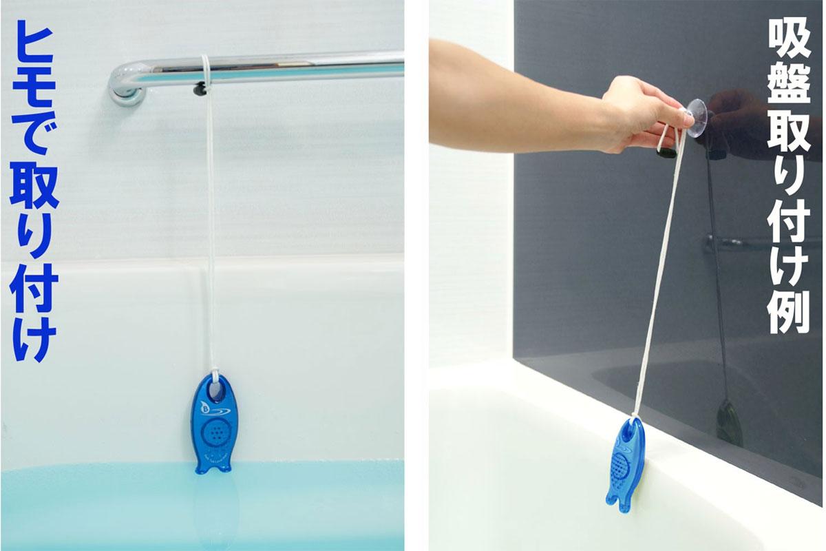 水位計(お風呂用ブザー)OR-1000