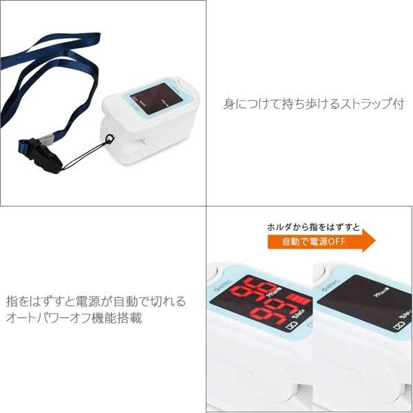 携帯に便利で簡単測定のパルスオキシメータ