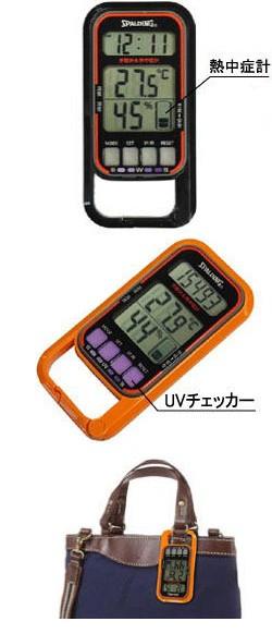 歩数計:UVチェッカー&熱中症計&温湿度計&時計つき歩数計PS370