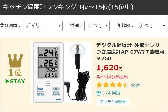 外部センサー付きデジタル温度計AP-07ランクイン