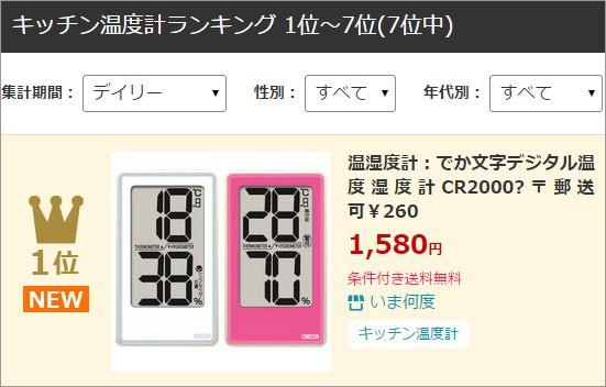 デジタル温湿度計CR2000ランクイン
