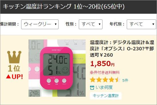 デジタル温湿度計O-230ランクイン