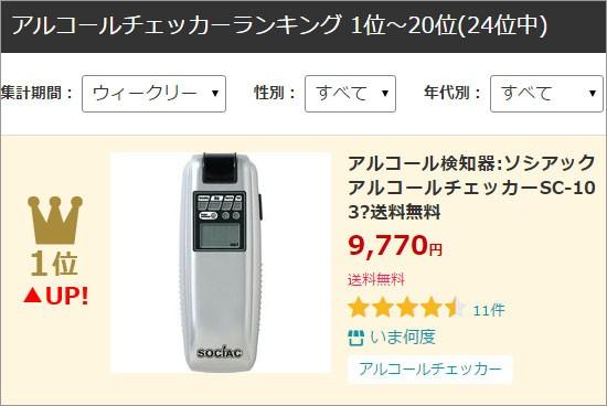 アルコール検知ソシアックSC-103ランクイン