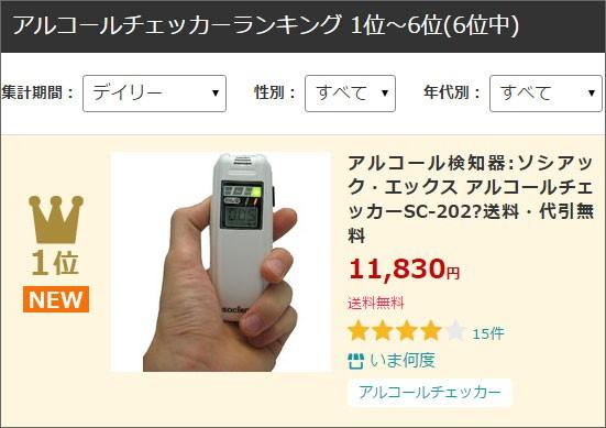 アルコール検知器SC-202ランクイン