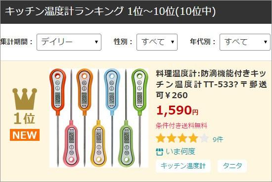 料理用デジタル温度計TT-533ランクイン