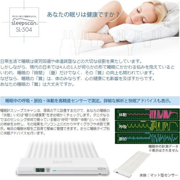 タニタ睡眠測定器