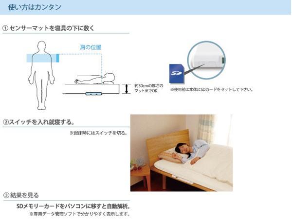睡眠計SL504の使い方