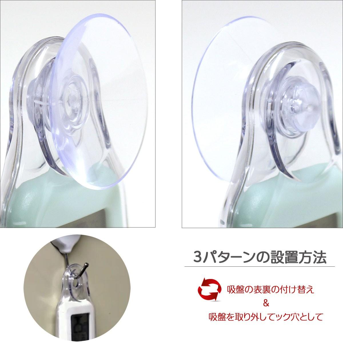 吸盤を貼り替えられるデジタル温度計