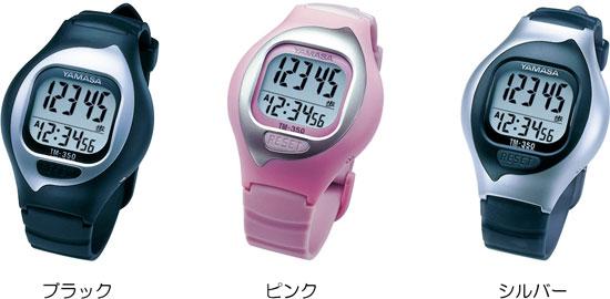 ヤマサ腕時計型の万歩計