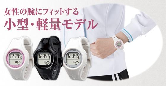 女性用腕時計式万歩計