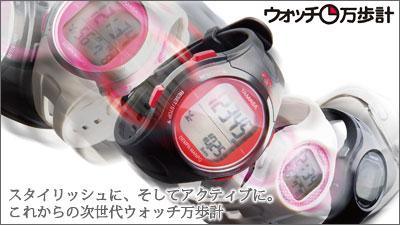 腕時計タイプだから使いやすい!見やすい!ヤマサ電波時計つき万歩計