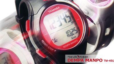 女腕時計式万歩計TM-450