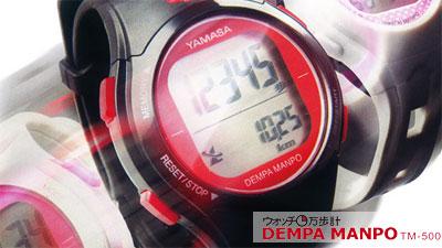 女腕時計式万歩計TM-500